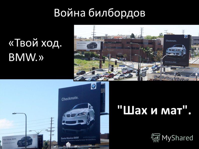 Война билбордов «Твой ход. BMW.» Шах и мат.