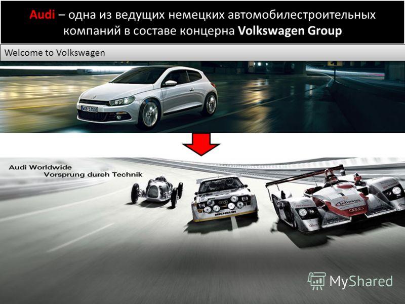 Audi – одна из ведущих немецких автомобилестроительных компаний в составе концерна Volkswagen Group Welcome to Volkswagen