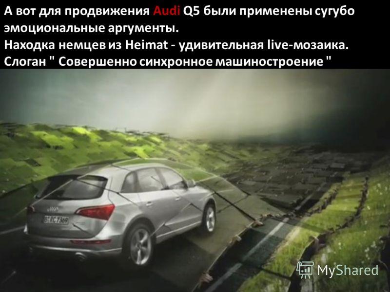 А вот для продвижения Audi Q5 были применены сугубо эмоциональные аргументы. Находка немцев из Heimat - удивительная live-мозаика. Слоган  Совершенно синхронное машиностроение
