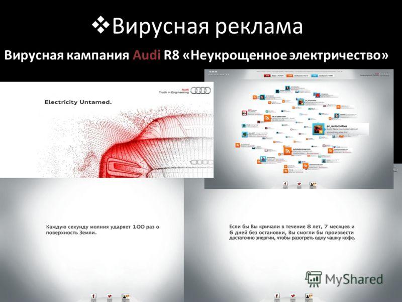 Вирусная реклама Вирусная кампания Audi R8 «Неукрощенное электричество»