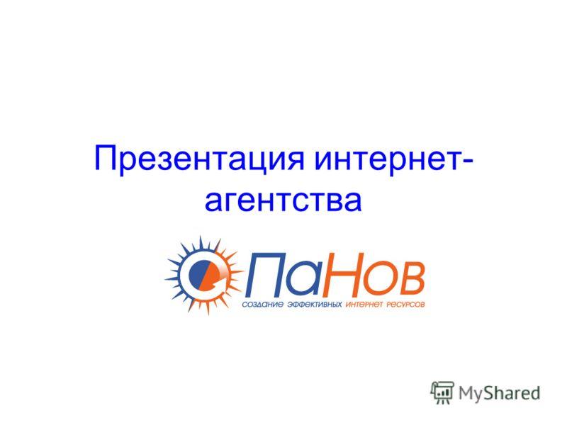 Презентация интернет- агентства