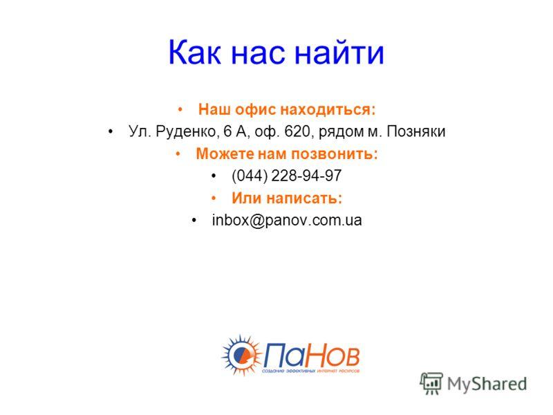 Как нас найти Наш офис находиться: Ул. Руденко, 6 А, оф. 620, рядом м. Позняки Можете нам позвонить: (044) 228-94-97 Или написать: inbox@panov.com.ua