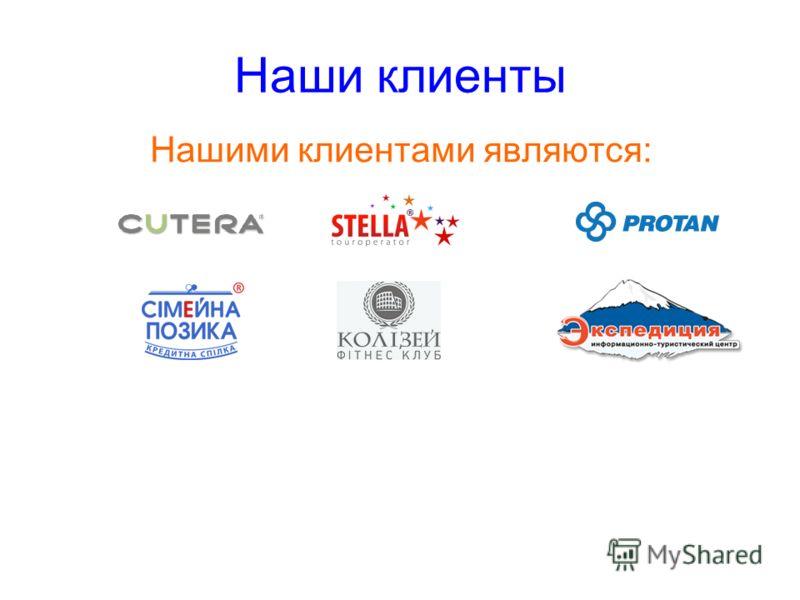 Наши клиенты Нашими клиентами являются: