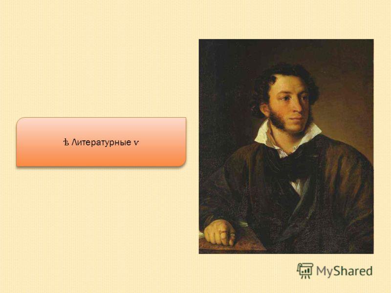 ѣ Литературные ѵ