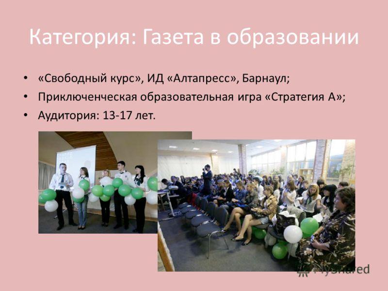 Категория: Газета в образовании «Свободный курс», ИД «Алтапресс», Барнаул; Приключенческая образовательная игра «Стратегия А»; Аудитория: 13-17 лет.