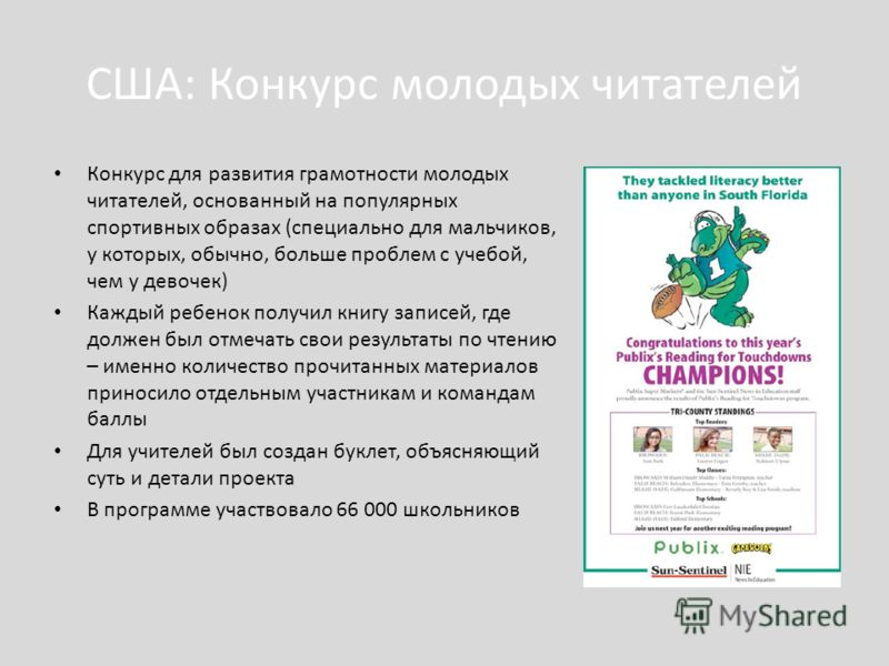 США: Конкурс молодых читателей Конкурс для развития грамотности молодых читателей, основанный на популярных спортивных образах (специально для мальчиков, у которых, обычно, больше проблем с учебой, чем у девочек) Каждый ребенок получил книгу записей,