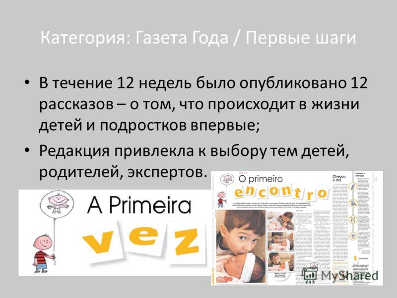 Категория: Газета Года / Первые шаги В течение 12 недель было опубликовано 12 рассказов – о том, что происходит в жизни детей и подростков впервые; Редакция привлекла к выбору тем детей, родителей, экспертов.