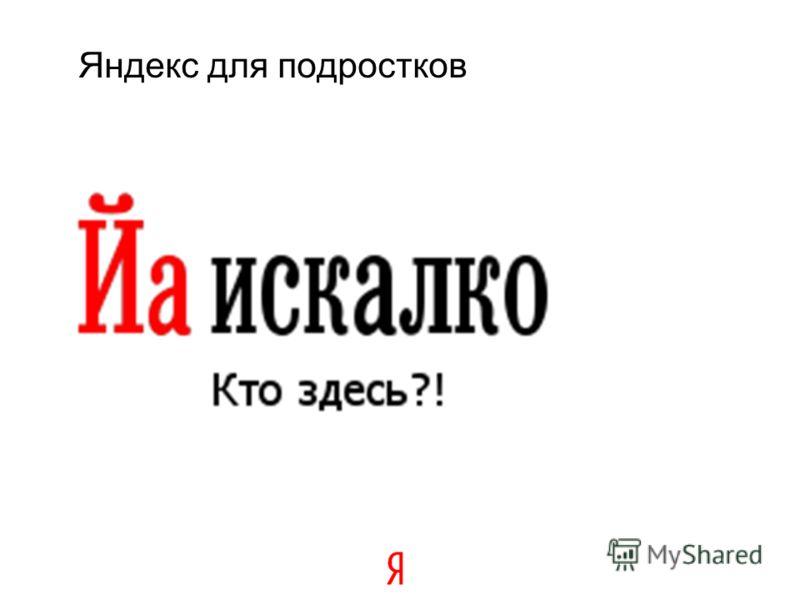 Яндекс для подростков