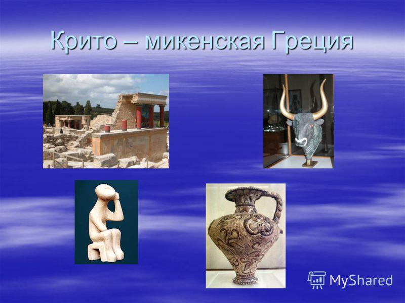 Крито – микенская Греция