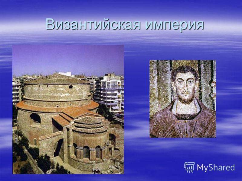 Византийская империя Византийская империя