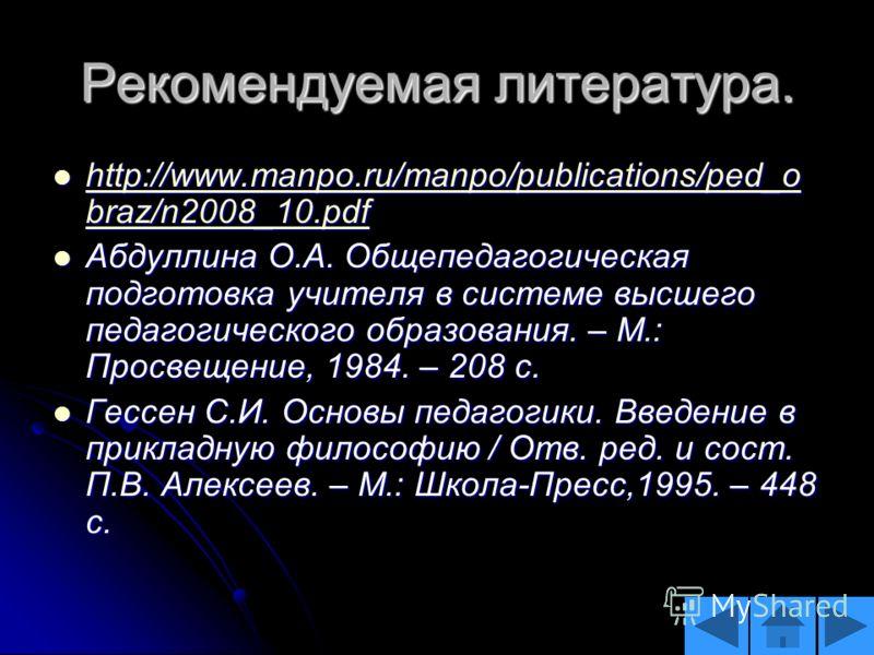 Рекомендуемая литература. http://www.manpo.ru/manpo/publications/ped_o braz/n2008_10. pdf http://www.manpo.ru/manpo/publications/ped_o braz/n2008_10. pdf http://www.manpo.ru/manpo/publications/ped_o braz/n2008_10. pdf http://www.manpo.ru/manpo/public