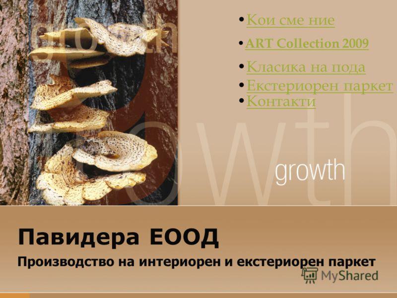 Павидера ЕООД Производство на интериорен и екстериорен паркет Кои сме ние ART Collection 2009 Класика на пода Екстериорен паркет Контакти