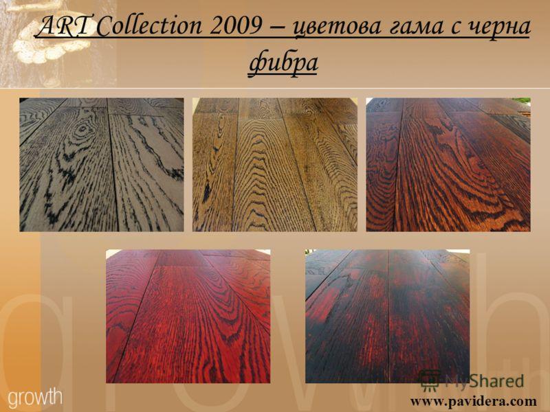 ART Collection 2009 – цветова гама с черна фибра www.pavidera.com