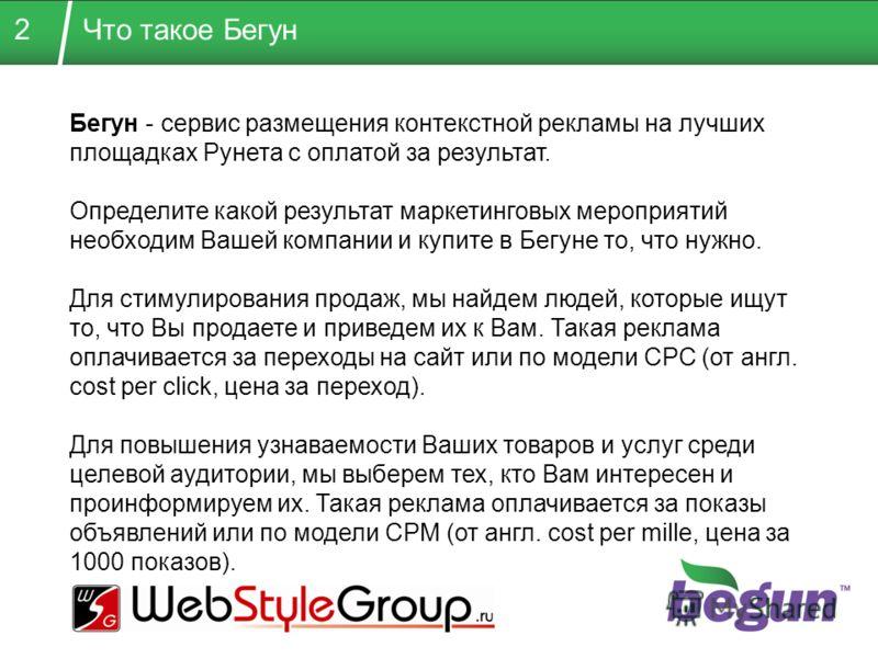 2 Что такое Бегун Бегун - сервис размещения контекстной рекламы на лучших площадках Рунета с оплатой за результат. Определите какой результат маркетинговых мероприятий необходим Вашей компании и купите в Бегуне то, что нужно. Для стимулирования прода