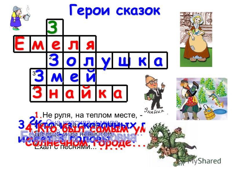 Составь предложения Ееевгений Зссахарович ведёт Егорку в сад. Собака ….. спешит к Елисею Егоровичу. Елена и Егорка танцуют и поют. Задумался Зссахар о подарке, а там лежит ….