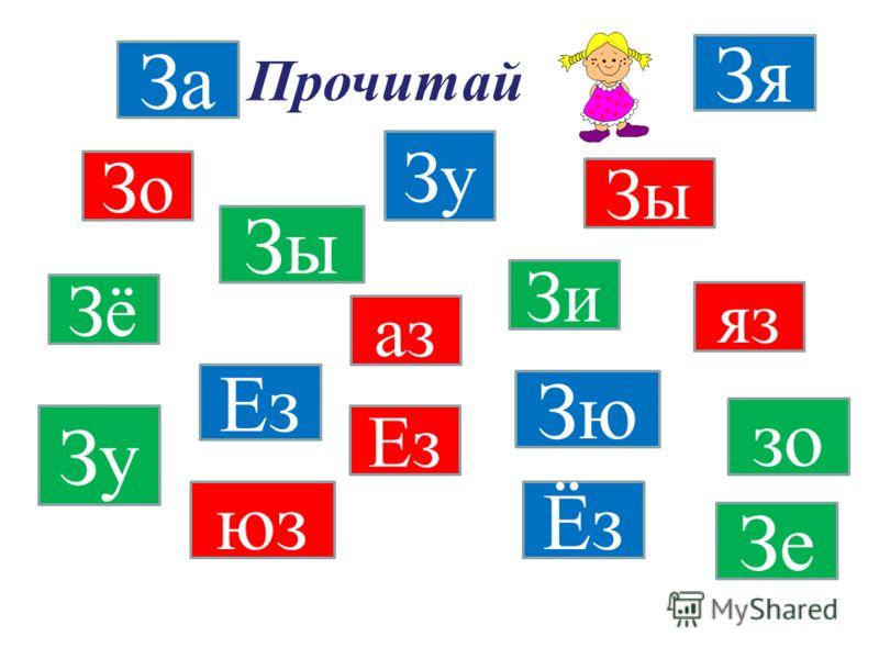 н о и а Е Егор я З р Собери из кубиков слова З и о г Е Зоя ЕфимЗина м ф