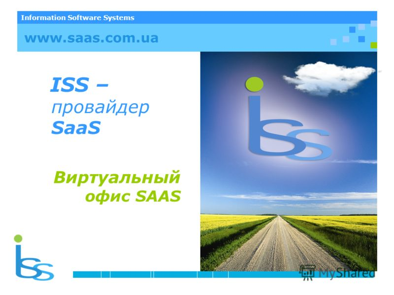Information Software Systems ISS – провайдер SaaS Виртуальный офис SAAS www.saas.com.ua