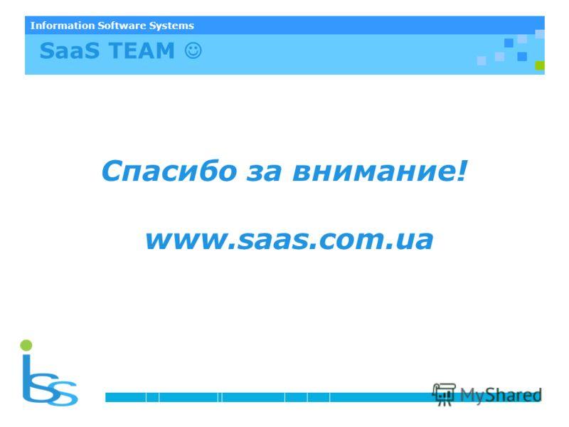 Information Software Systems Спасибо за внимание! www.saas.com.ua SaaS TEAM