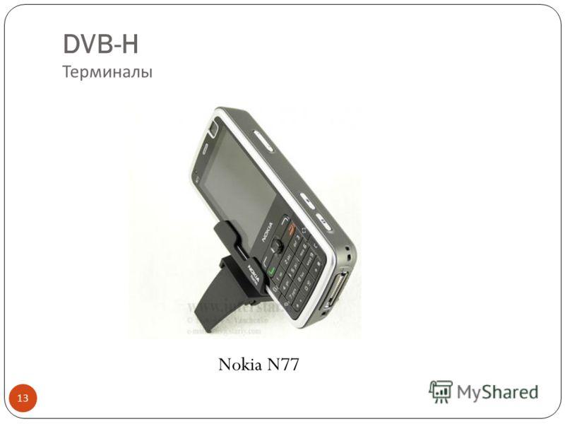 DVB-H Терминалы 13 Nokia N77
