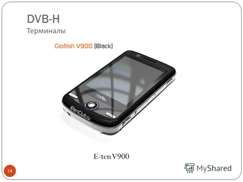 DVB-H Терминалы 14 E-ten V900
