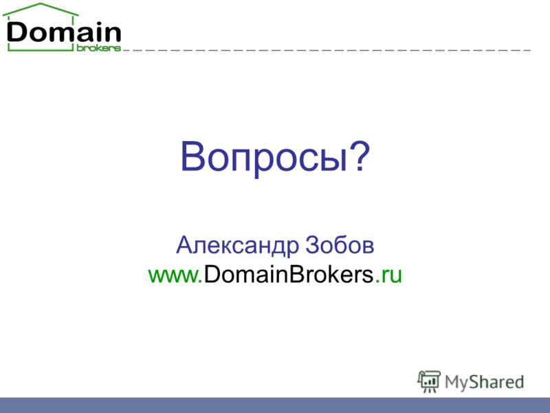 Вопросы? Александр Зобов www.DomainBrokers.ru