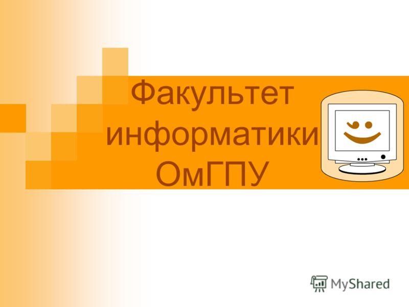 Факультет информатики ОмГПУ