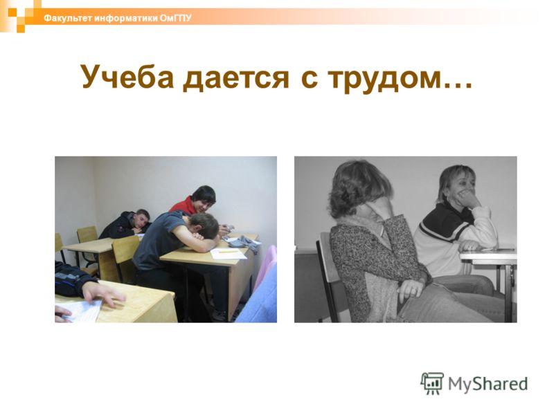Учеба дается с трудом… Факультет информатики ОмГПУ