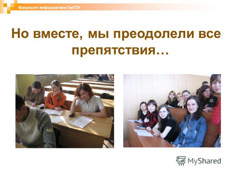 Но вместе, мы преодолели все препятствия… Факультет информатики ОмГПУ