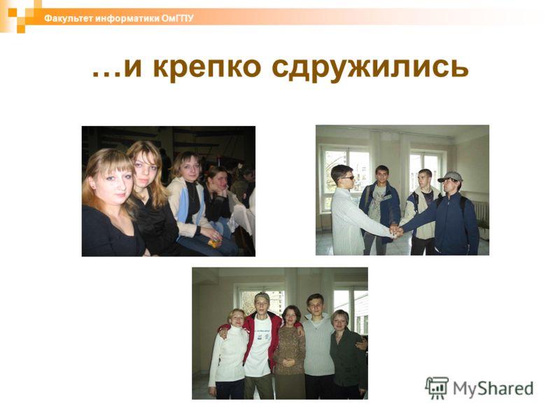 …и крепко сдружились Факультет информатики ОмГПУ