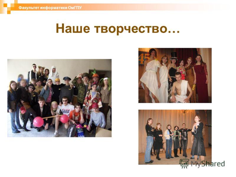 Наше творчество… Факультет информатики ОмГПУ
