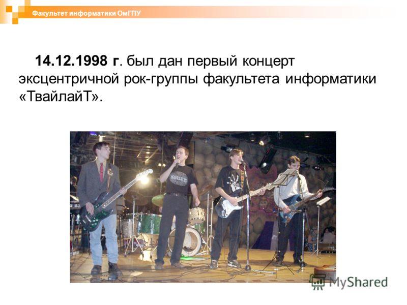 14.12.1998 г. был дан первый концерт эксцентричной рок-группы факультета информатики «ТвайлайТ». Факультет информатики ОмГПУ