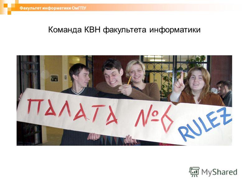 Команда КВН факультета информатики Факультет информатики ОмГПУ