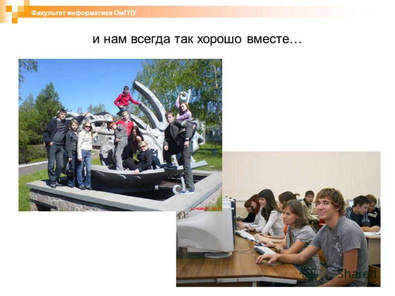 и нам всегда так хорошо вместе… Факультет информатики ОмГПУ