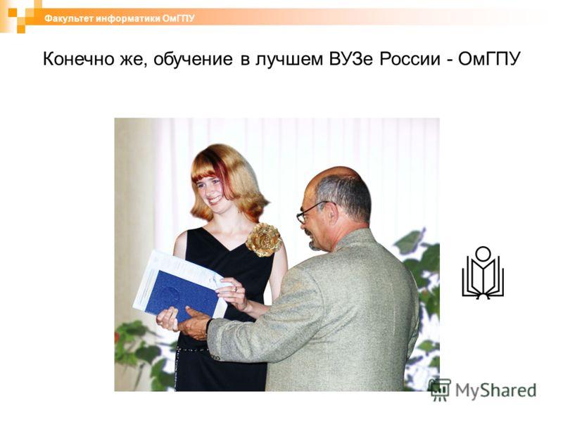 Конечно же, обучение в лучшем ВУЗе России - ОмГПУ Факультет информатики ОмГПУ