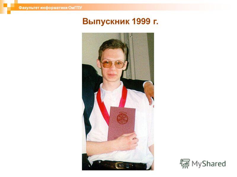 Выпускник 1999 г. Факультет информатики ОмГПУ