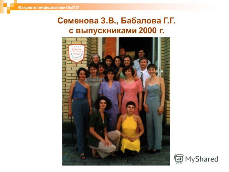 Семенова З.В., Бабалова Г.Г. с выпускниками 2000 г. Факультет информатики ОмГПУ