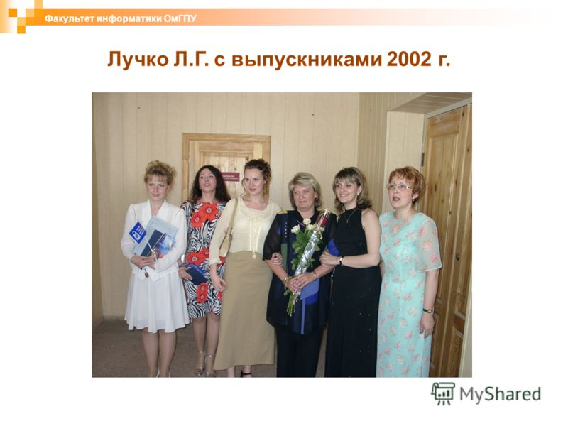 Лучко Л.Г. с выпускниками 2002 г. Факультет информатики ОмГПУ