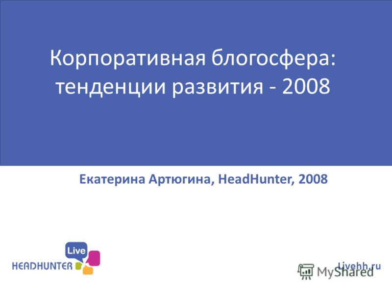 Екатерина Артюгина, HeadHunter, 2008 Livehh.ru Корпоративная блогосфера: тенденции развития - 2008