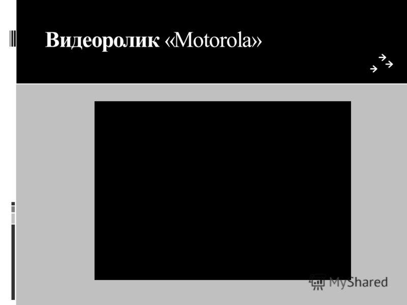 Видеоролик «Motorola»