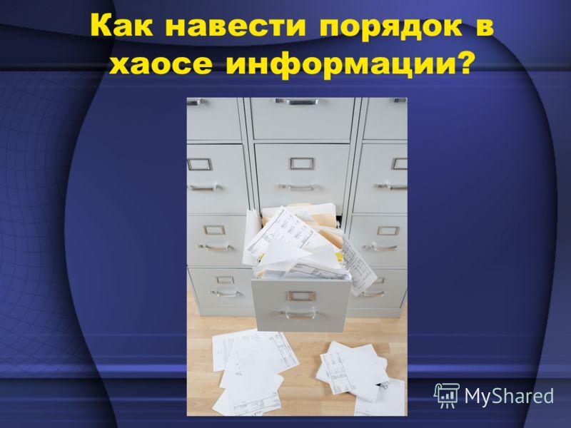 Как навести порядок в хаосе информации?