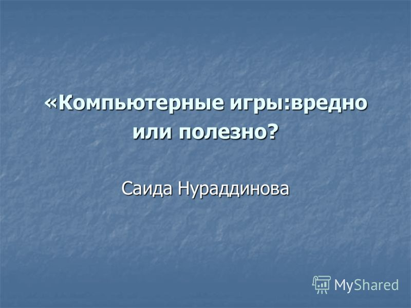 «Компьютерные игры:вредно или полезно? Саида Нураддинова