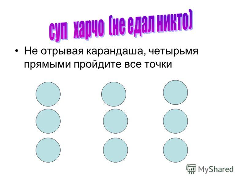 Не отрывая карандаша, четырьмя прямыми пройдите все точки