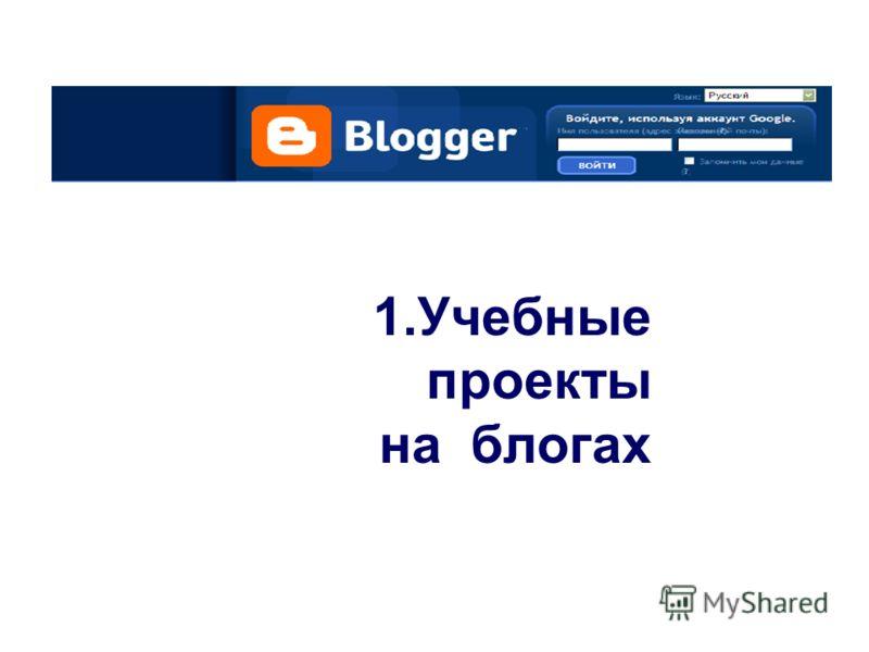 1. Учебные проекты на блогах