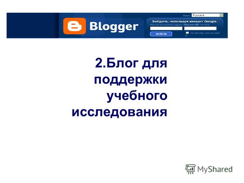 2. Блог для поддержки учебного исследования