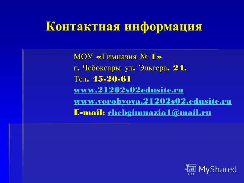 Контактная информация МОУ « Гимназия 1» г. Чебоксары ул. Эльгера, 24. Тел. 45-20-61 www.21202s02edusite.ru www.21202s02edusite.ruwww.vorobyova.21202s02.edusite.ru E-mail: chebgimnazia1@mail.ru chebgimnazia1@mail.ruchebgimnazia1@mail.ru