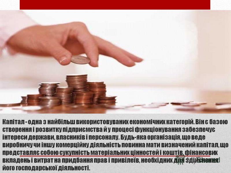 Капітал - одна з найбільш використовуваних економічних категорій. Він є базою створення і розвитку підприємства й у процесі функціонування забезпечує інтереси держави, власників і персоналу. Будь-яка організація, що веде виробничу чи іншу комерційну