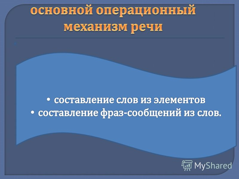 Это внутренние механизмы, при помощи которых, осуществляется действие основного операционного механизма речи.