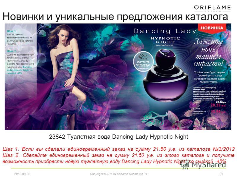 212012-06-30Copyright ©2011 by Oriflame Cosmetics SA 23842 Туалетная вода Dancing Lady Hypnotic Night Шаг 1. Если вы сделали единовременный заказ на сумму 21.50 у.е. из каталога 3/2012 Шаг 2. Сделайте единовременный заказ на сумму 21.50 у.е. из этого