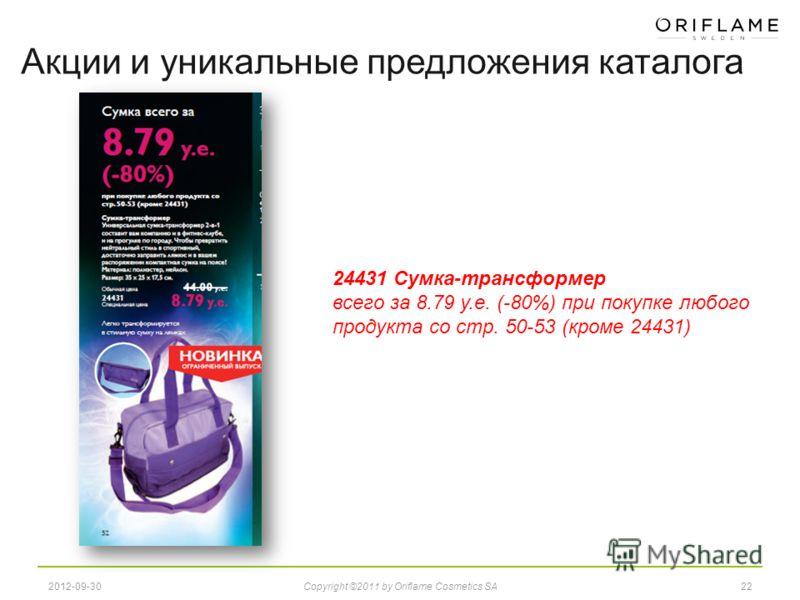 222012-06-30Copyright ©2011 by Oriflame Cosmetics SA 24431 Сумка-трансформер всего за 8.79 у.е. (-80%) при покупке любого продукта со стр. 50-53 (кроме 24431) Акции и уникальные предложения каталога