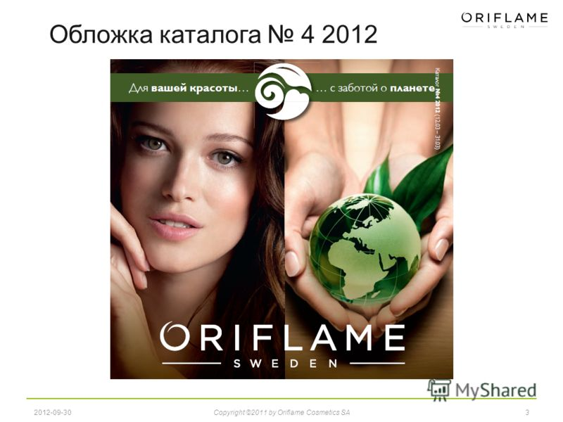 32012-06-30Copyright ©2011 by Oriflame Cosmetics SA Обложка каталога 4 2012